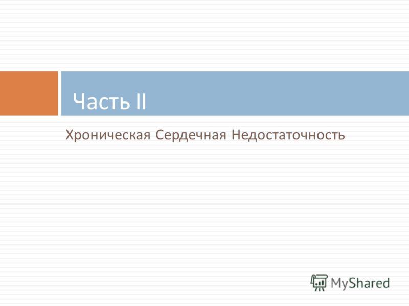 hipertenzijos 1 etapo gydymas)