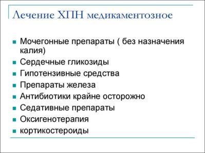 hipertenzijos gydymas šiuolaikinėmis priemonėmis)