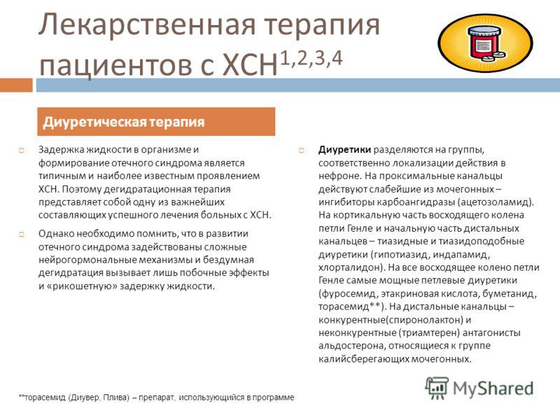 vaistas nuo hipertenzijos, nesukeliantis kosulio)
