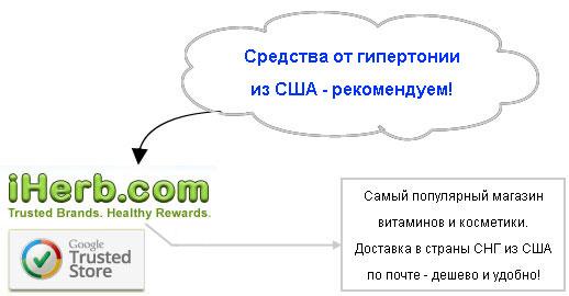 taufonas nuo hipertenzijos)