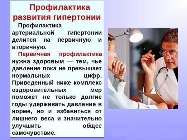 kaip amžinai nugalėti hipertenziją liaudies)
