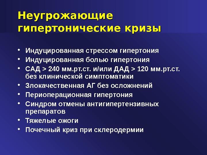 Platifilino hipertenzija)